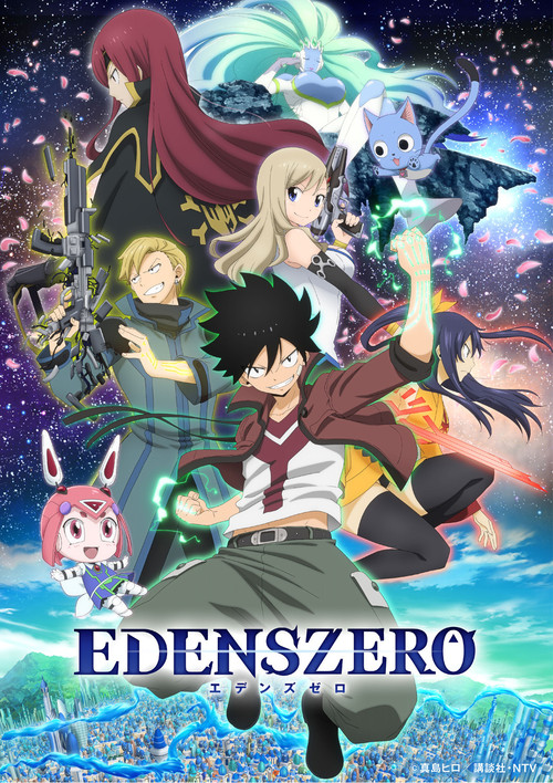 「EDENS ZERO」第一弾キービジュアル.jpg