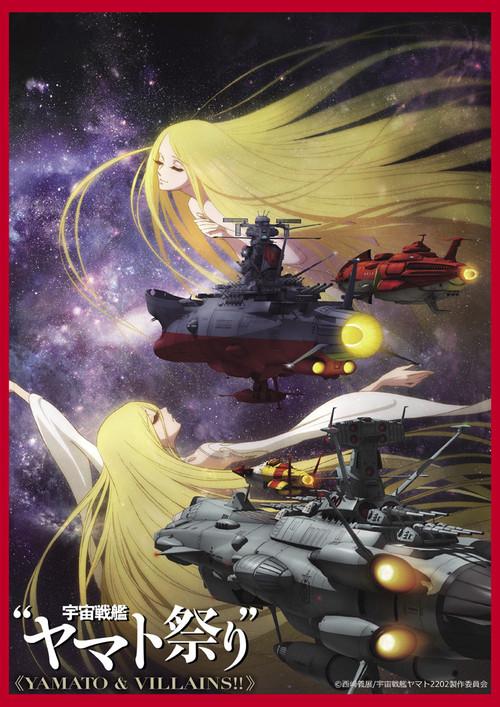 宇宙戦艦ヤマト祭りKV.jpg