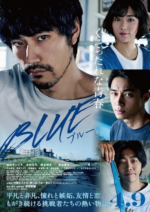 『BLUE/ブルー』ポスター画像.jpg
