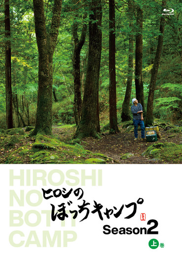 hiroshi2_bd_jacket_1.jpg
