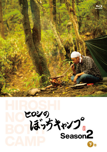 hiroshi2_bd_jacket_3.jpg