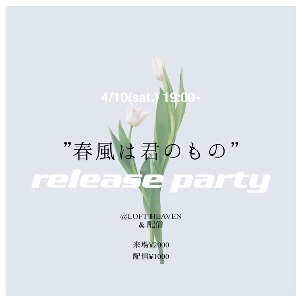 release_party.jpg