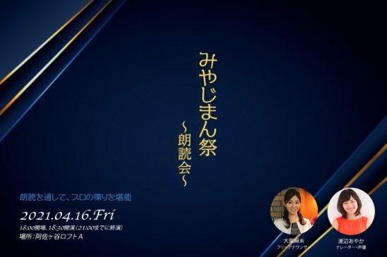 lofta210416miyajiman-1-548x365.jpg