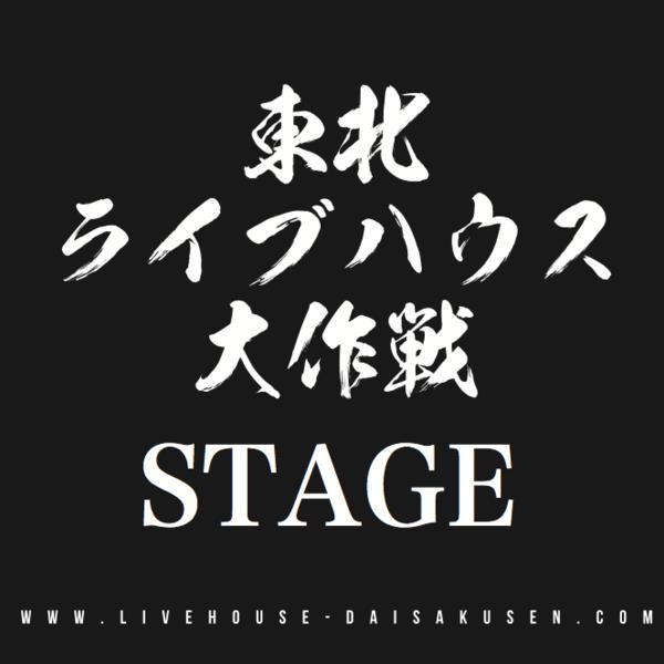 『勝手に裏アラバキ東北ライブハウス大作戦ステージ』が5月6日(木)21時より配信決定!