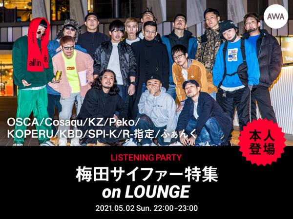 20210502_梅田サイファー_LOUNGE_Media.png