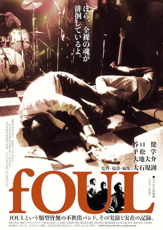fOUL_key_web.jpg