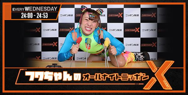 フワちゃんANNX.jpg