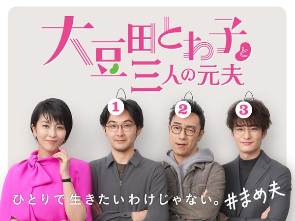 大豆田とわ子_DVD宣伝用メインビジュアル.jpg