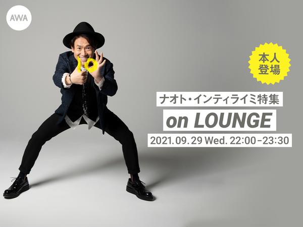 20210929_ナオト・インティライミ_LOUNGE_Media.png