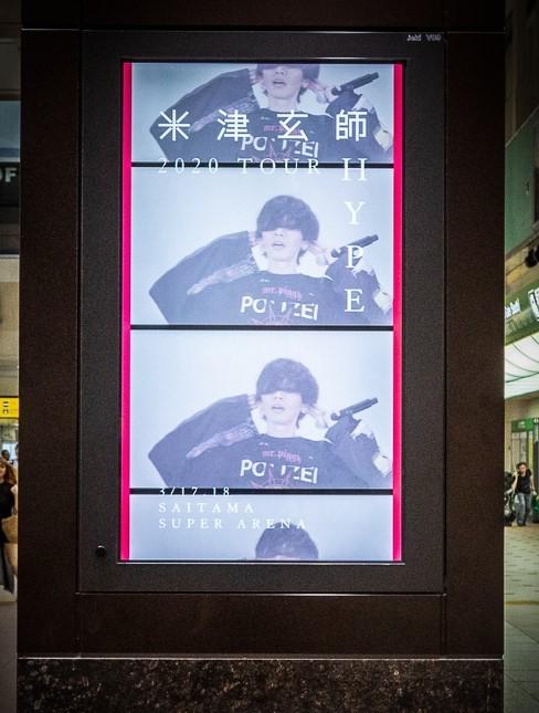 「米津玄師 2020 TOUR  HYPE」 デジタルサイネージ掲出写真㈰.jpg