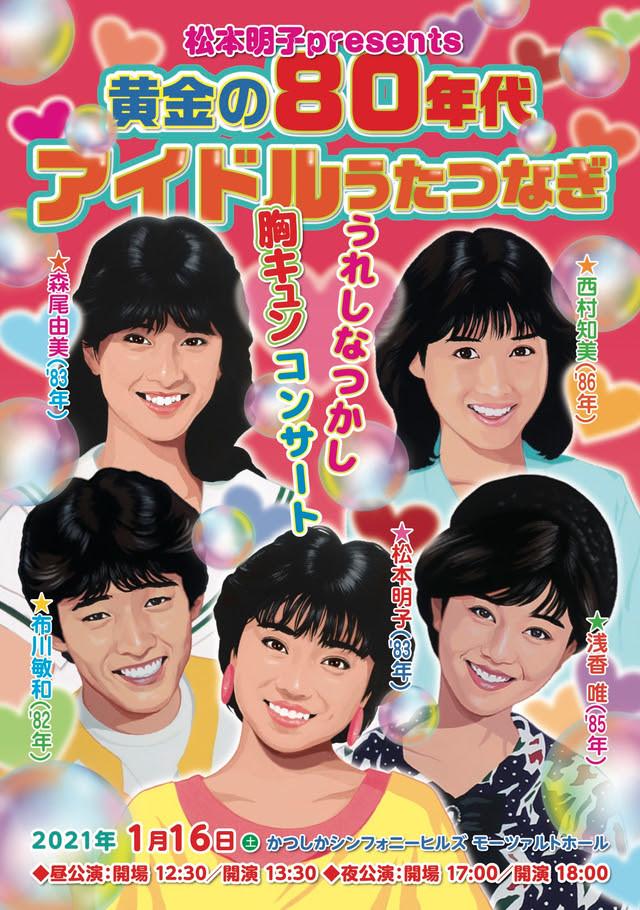 ぼくらの80年代アイドルシングルコレクションの通販 by
