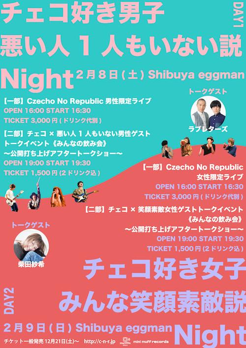 cnr_night_flyer.jpg