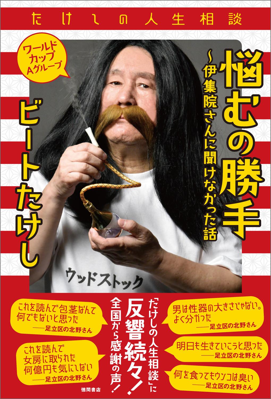 たけしの人生相談帯ありカバー.jpg