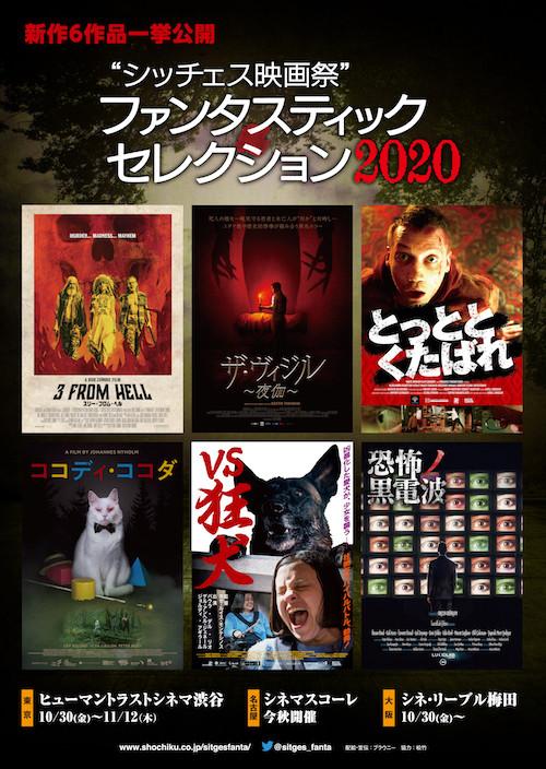 「シッチェス2020」映画祭メインビジュアルデータ.jpg