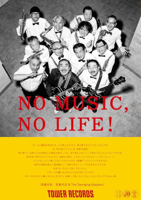 タワーレコード NO MUSIC, NO LIFE.ポスター(吾妻光良 & The Swinging Boppers).jpg