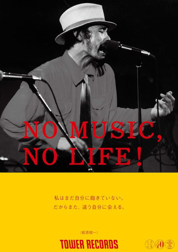 タワーレコード NO MUSIC, NO LIFE.ポスター(萩原健一).jpg
