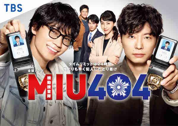 「MIU404」ドラマビジュアル.jpg