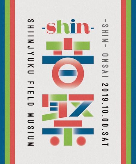 -shin-音祭ロゴ.jpg