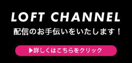 ロフトチャンネル