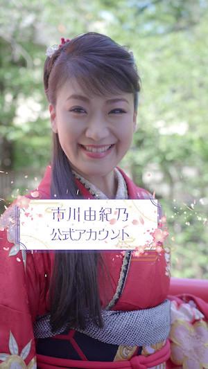 演歌の乱」出演が話題の市川由紀乃、演歌歌手としては異例のTikTok ...