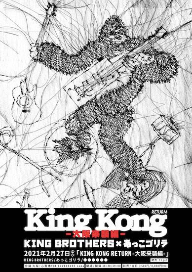 kingkong-return--1228.jpg