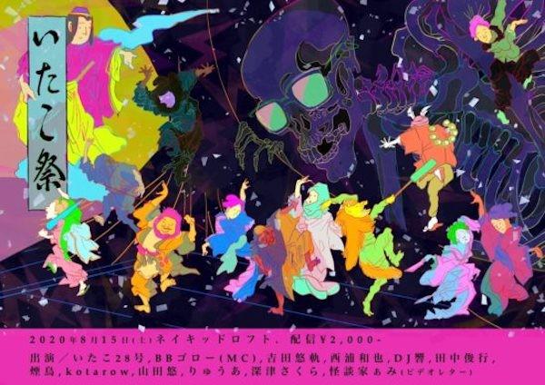 naked0815_itako-1-548x387.jpg