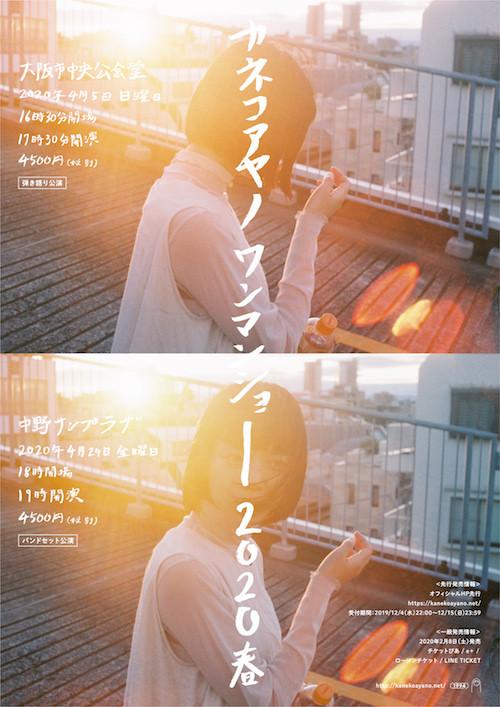 oneman_kokuchi.jpg
