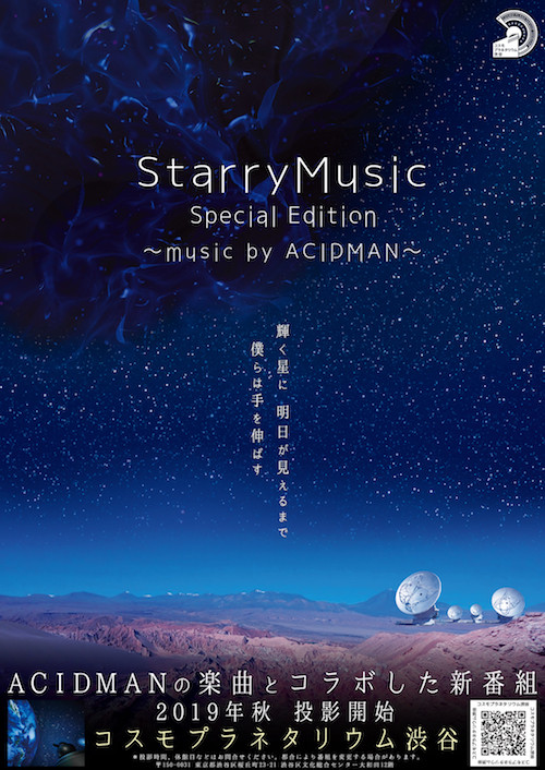 starry2019_A2.jpg
