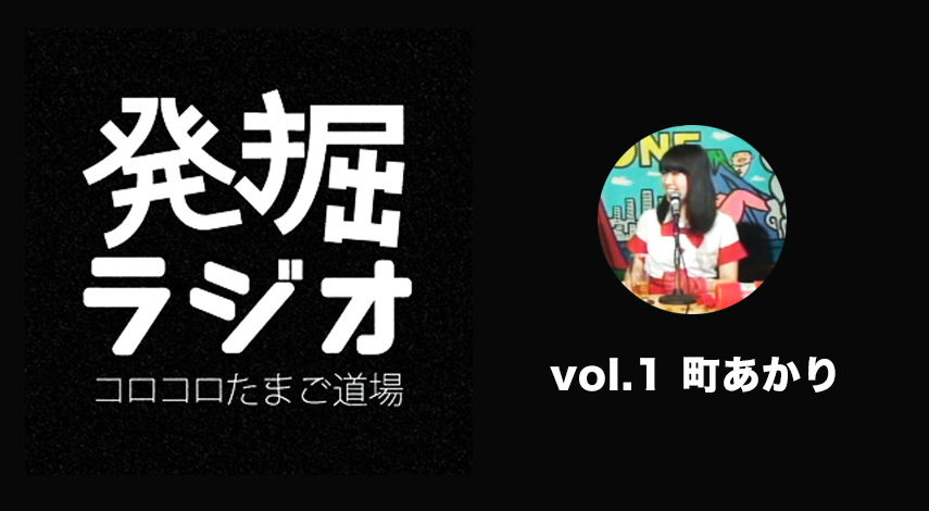 【発掘ラジオ】vol.1 町あかり