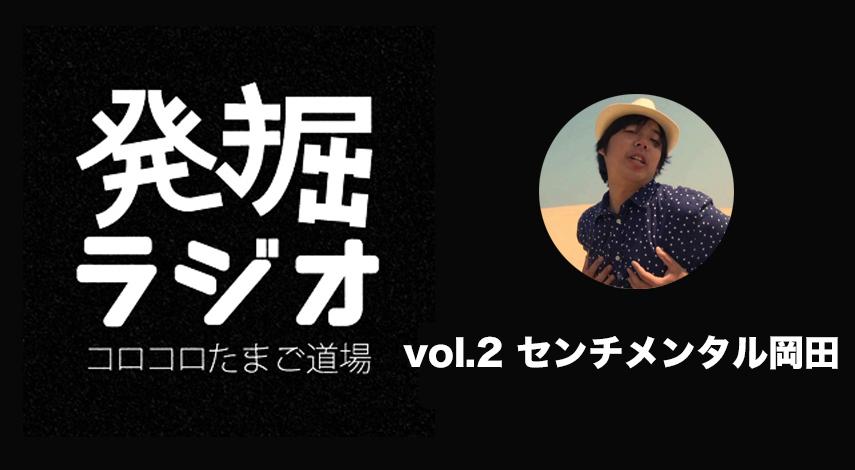 【発掘ラジオ】vol.2 センチメンタル岡田