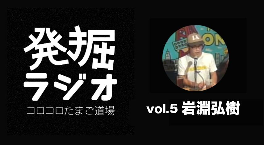 【発掘ラジオ】vol.5 岩淵弘樹