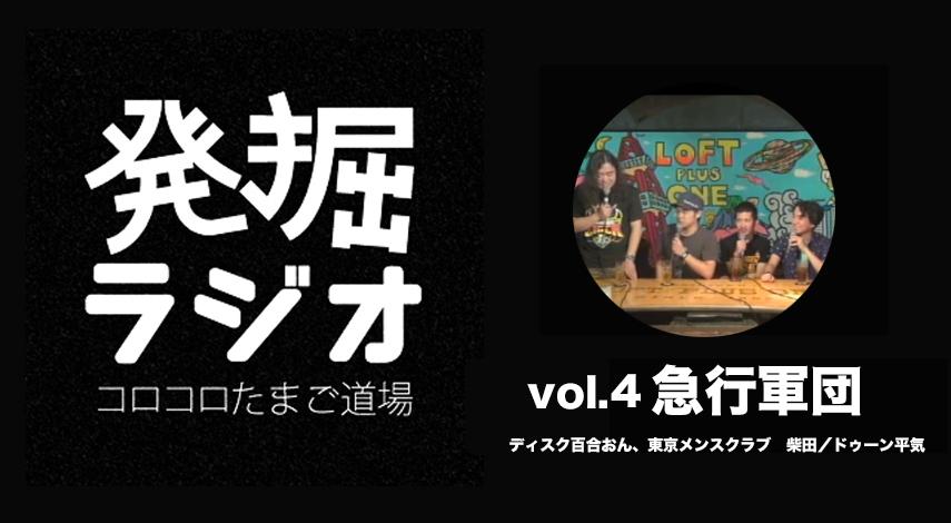 【発掘ラジオ】vol.4 急行軍団(ディスク百合おん、東京メンスクラブ 柴田/ドゥーン平気)登場!!