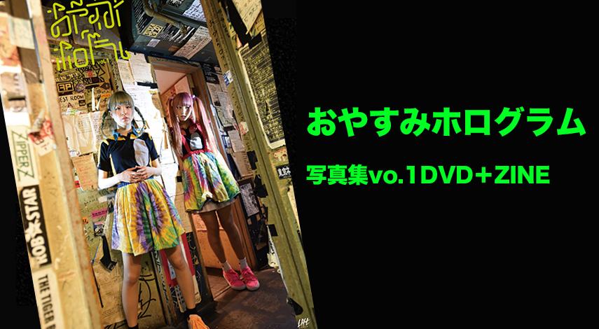 【リリース】アイドル版のロックスター!おやすみホログラム初の写真集&DVD!