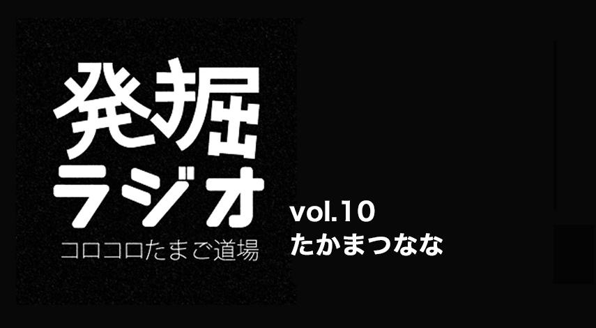 【発掘ラジオ】vol.11 たかまつなな