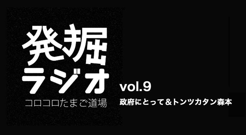 【発掘ラジオ】vol.9 政府にとって&トンツカタン森本