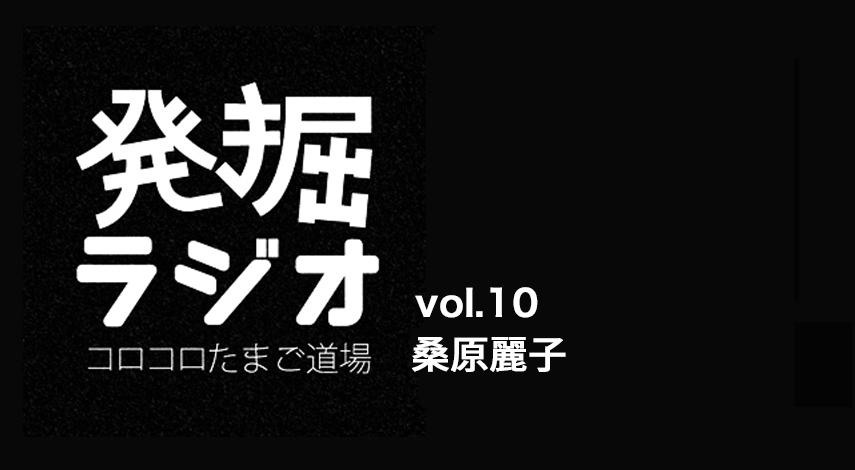 【発掘ラジオ】vol.10 桑原麗子