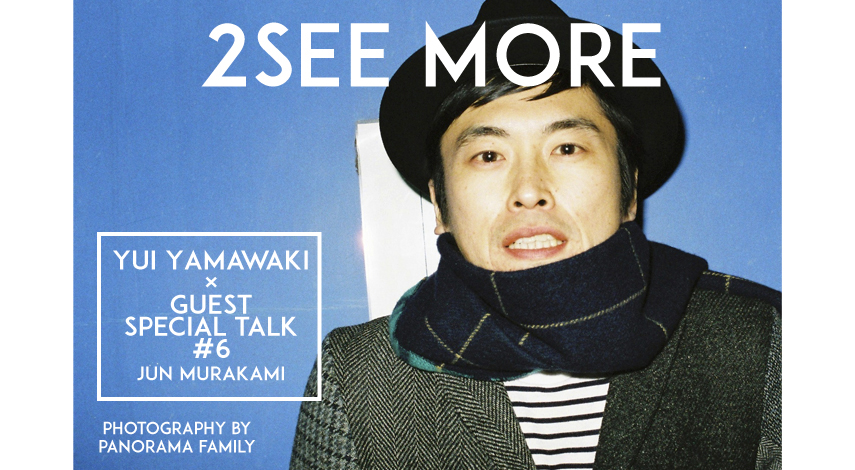 「2SEE MORE #6」ゲスト:村上純(しずる)