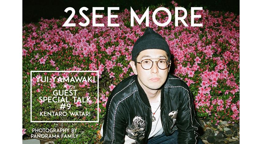 「2SEE MORE #9」山脇唯×亘健太郎(フルーツポンチ)
