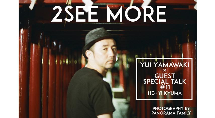 「2SEE MORE #11」山脇唯×お~い!久馬(ザ・プラン9)