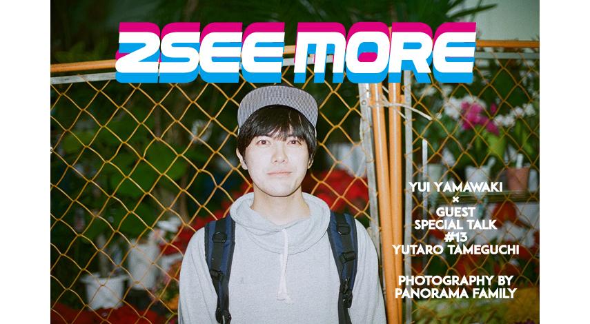 「2SEE MORE #13」ゲスト:溜口佑太朗(ラブレターズ)