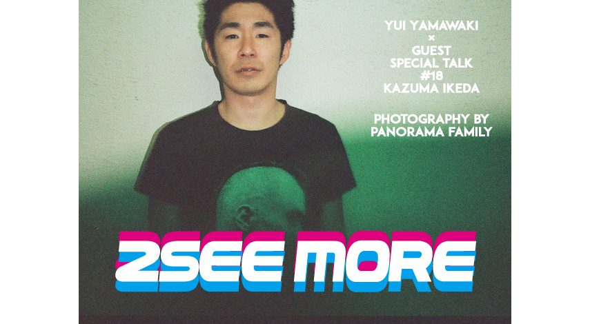 「2SEE MORE #18」ゲスト:池田一真(しずる)