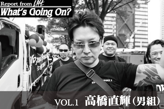 Report from Loft - What's Going On? VOL.1【高橋直輝(男組)】 - レポート ...
