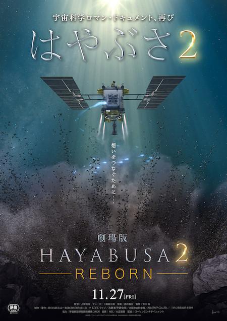 「劇場版HAYABUSA2~REBORN」ポスター.jpg