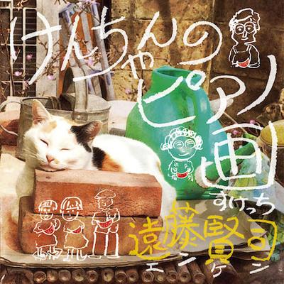 FJ130_けんちゃんのピアノ画.jpg