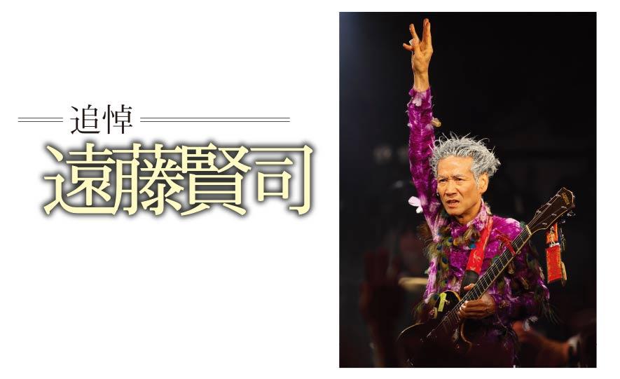 追悼・遠藤賢司(Rooftop2018年1月号)