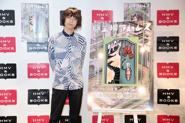 【イベントレポート】WEAVER河邉徹が作家デビュー!早くも長編小説第2弾を構想中!
