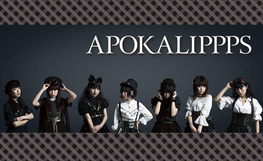 【イベントレポート】APOKALIPPPS「カレーなるアポカリスニングパーティー大盛♪」試聴会