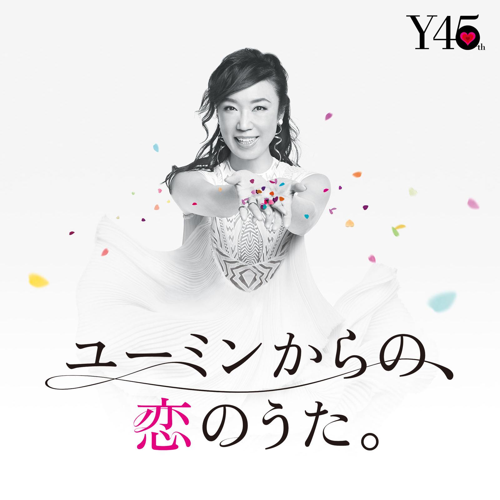 松任谷由実、自身初のコンサートツアーのベスト版「タイムマシーンツアー」スタート! 荒井由実時代を含む楽曲424曲の全曲配信開始!