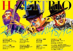 【ライブレポート】H ZETTRIO新曲