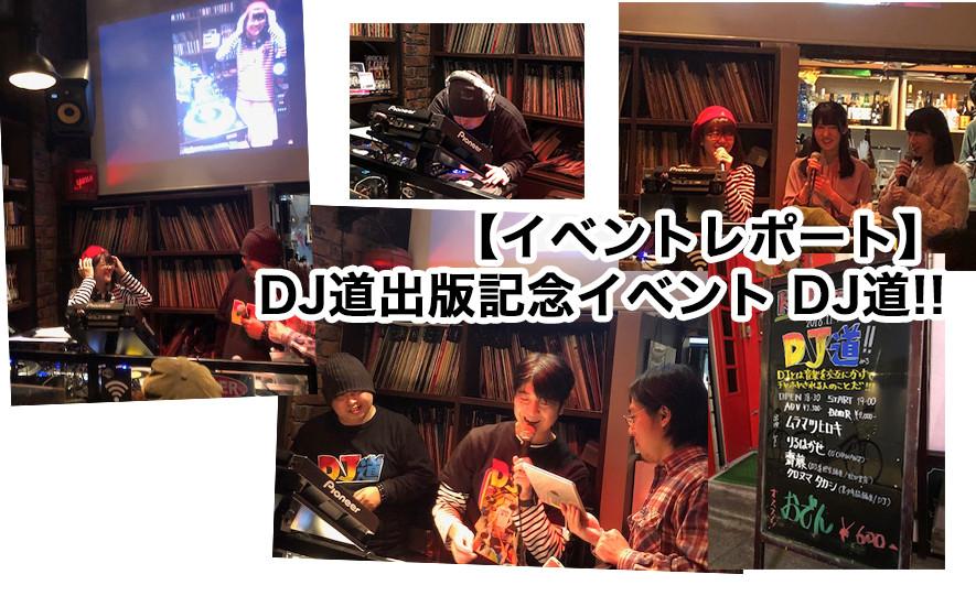 【イベントレポート】DJ道出版記念イベント DJ道!!〜DJとは音楽を交互にかけてチヤホヤされる人のことだ!!!〜@ROCK CAFE LOFT「アナログレコードとDJとは何なのかっ!?」